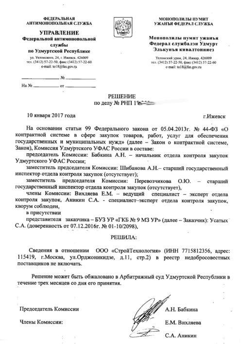 Udmurtiya10.01.17
