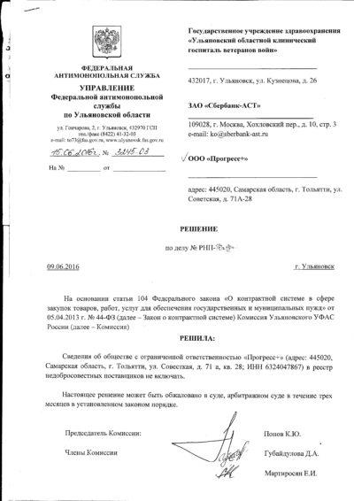 Ulyanovsk 15.06.16