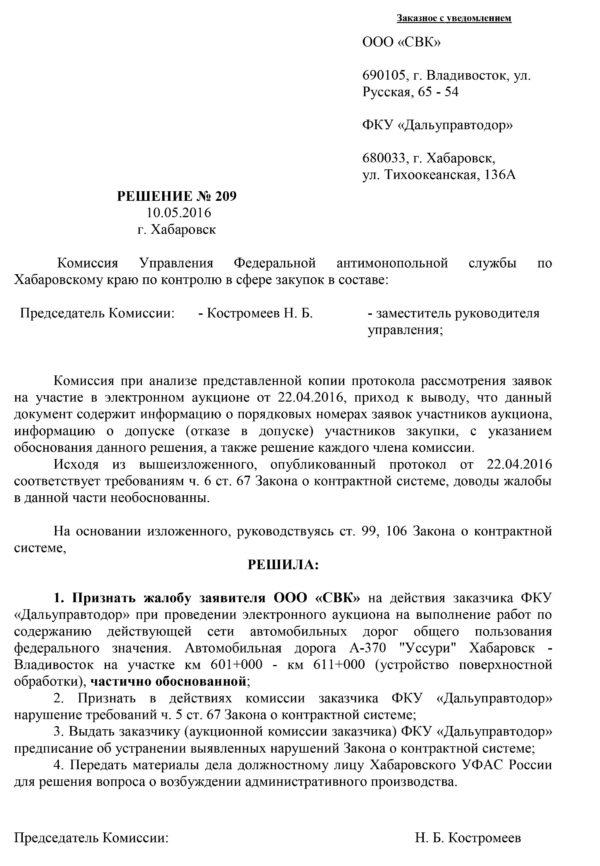 Руководителю Хабаровского