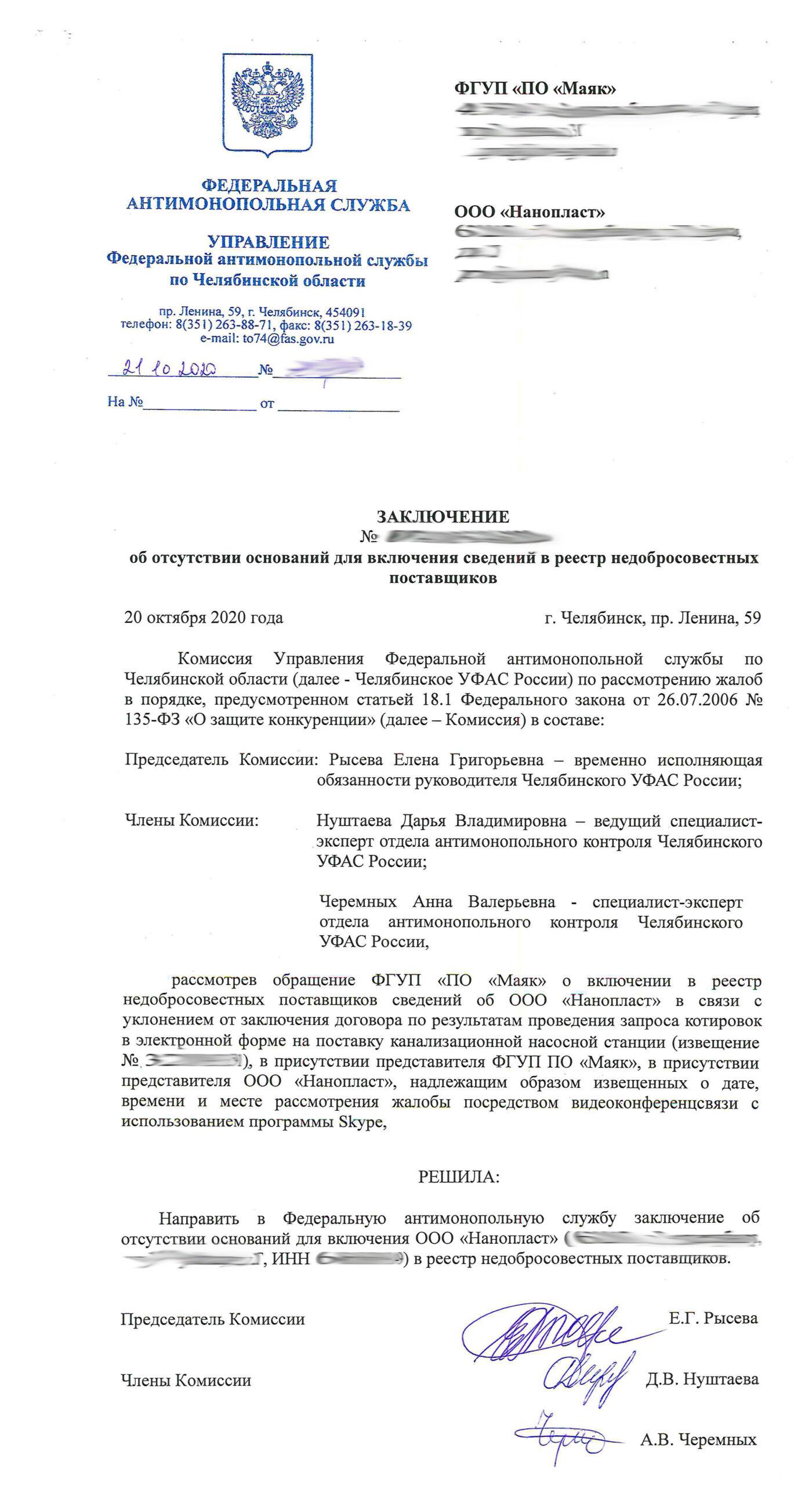 Челябинское УФАС ООО Нанопласт