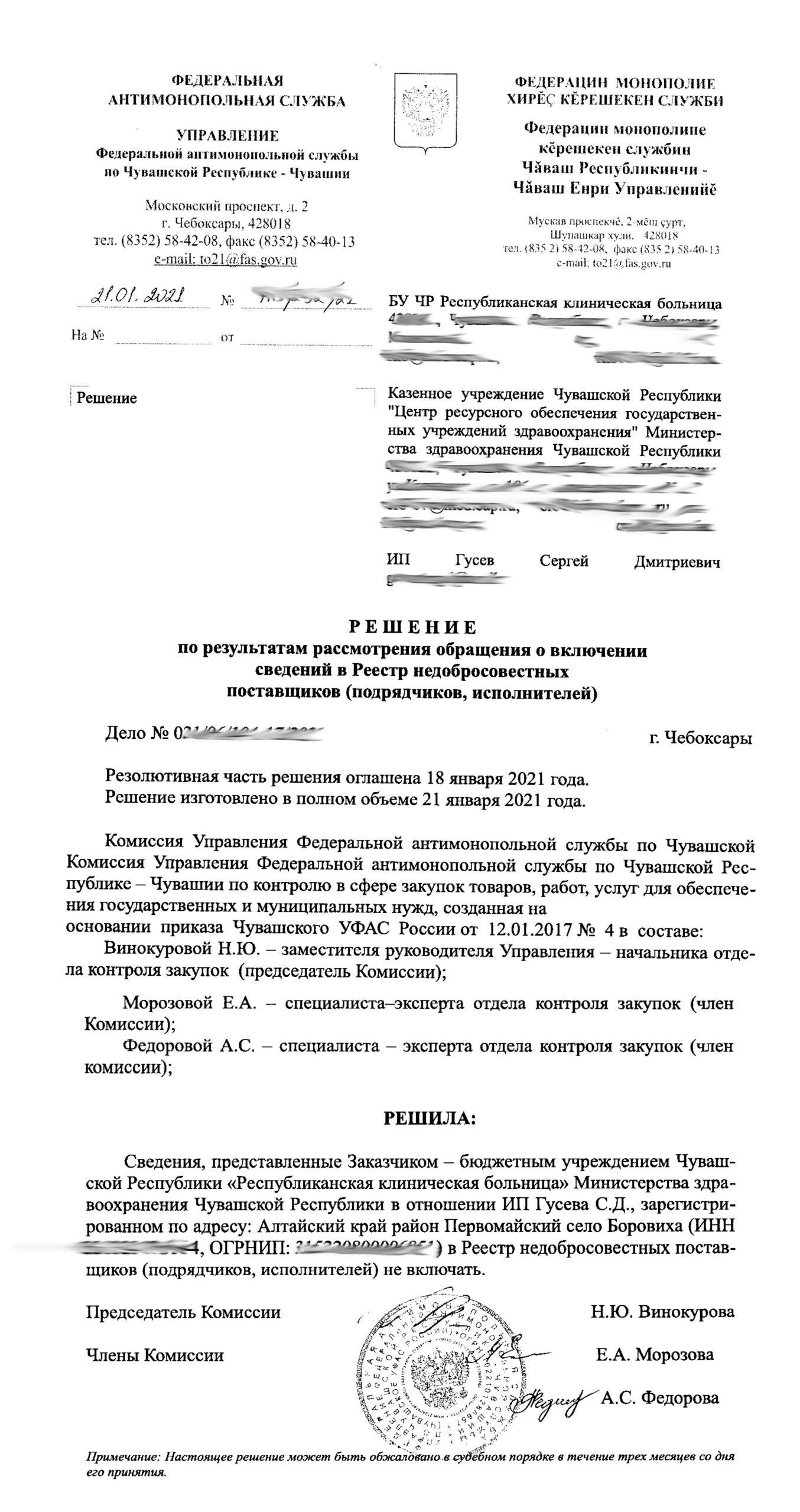 Чувашское УФАС ИП Гусев С.Д.