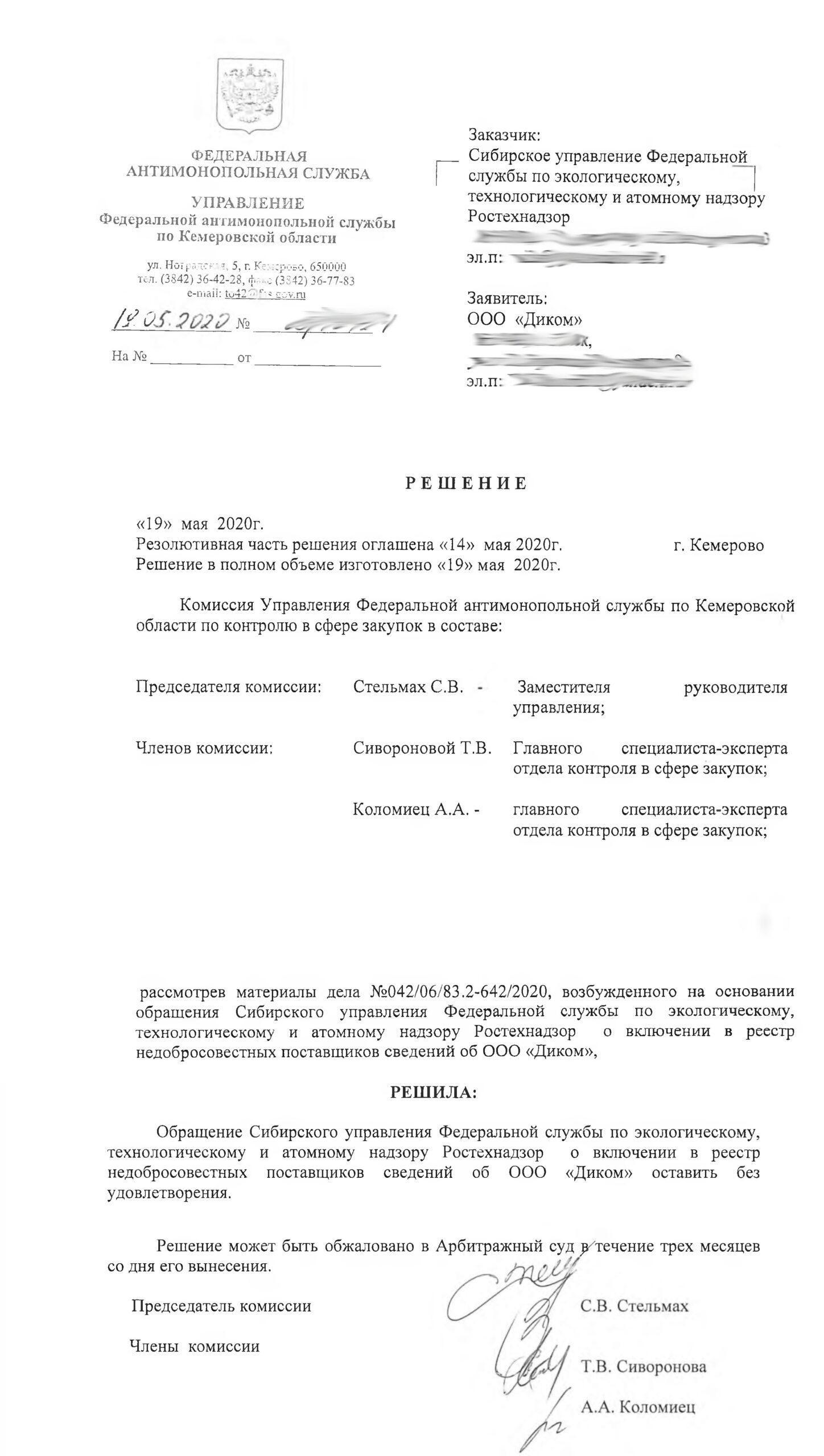 Кемеровский УФАС ООО Диком
