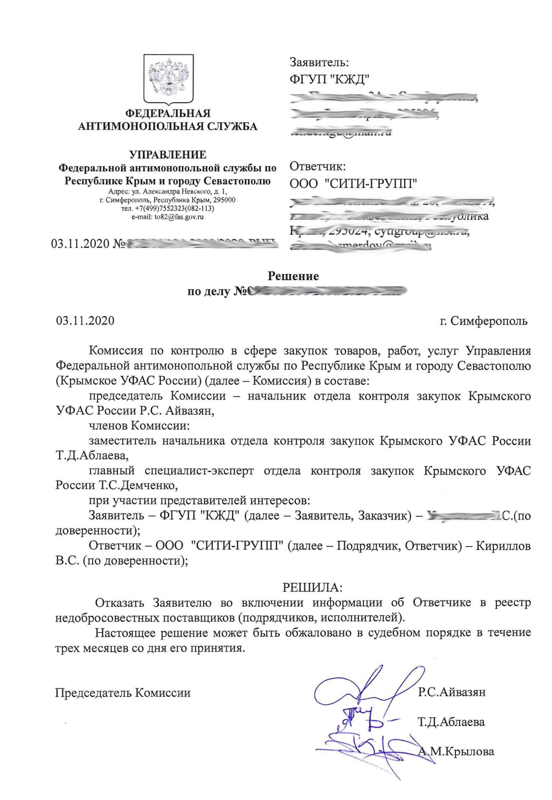Крымский УФАС Сити Групп