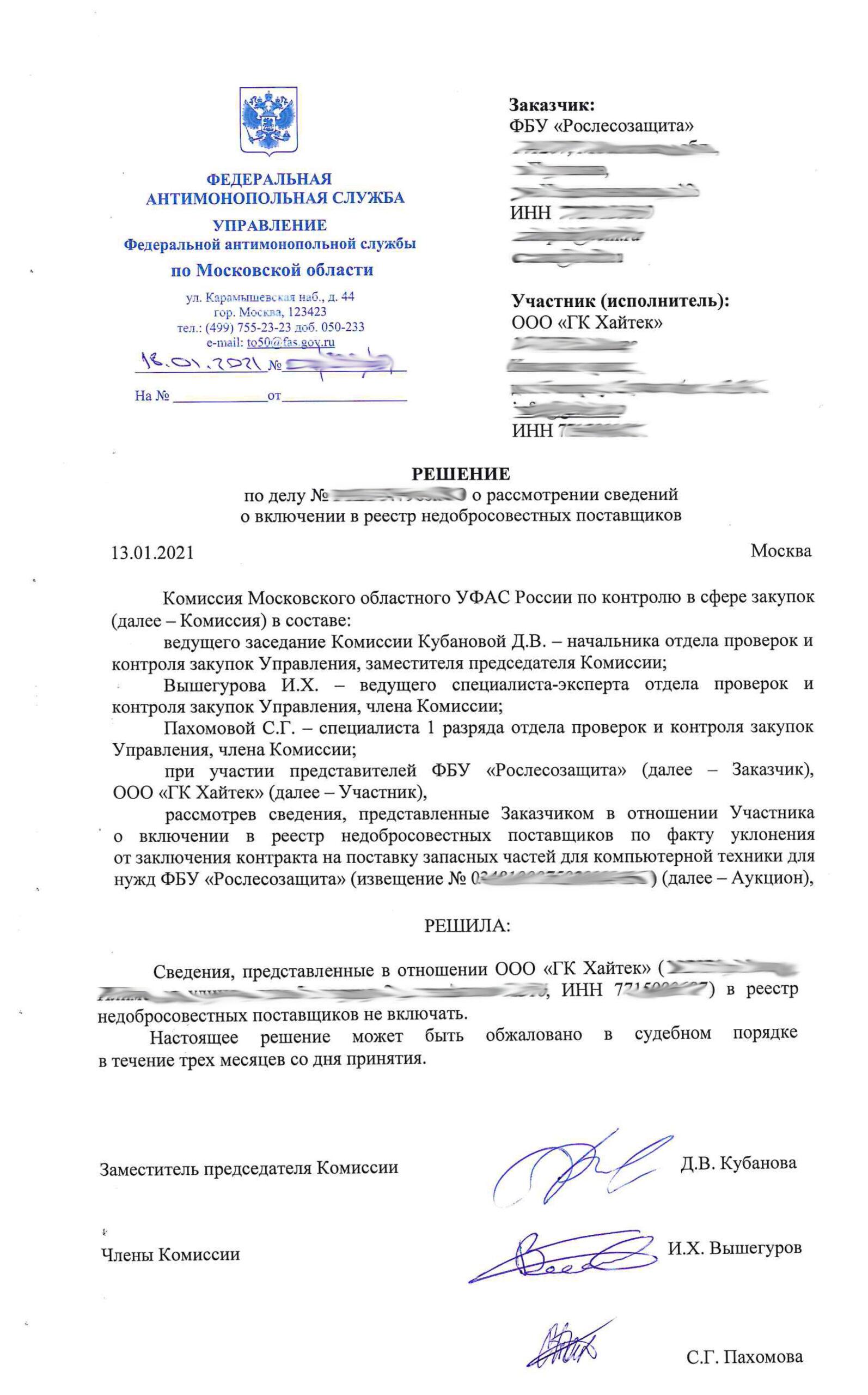 Мос обл УФАС ГК Хайтек