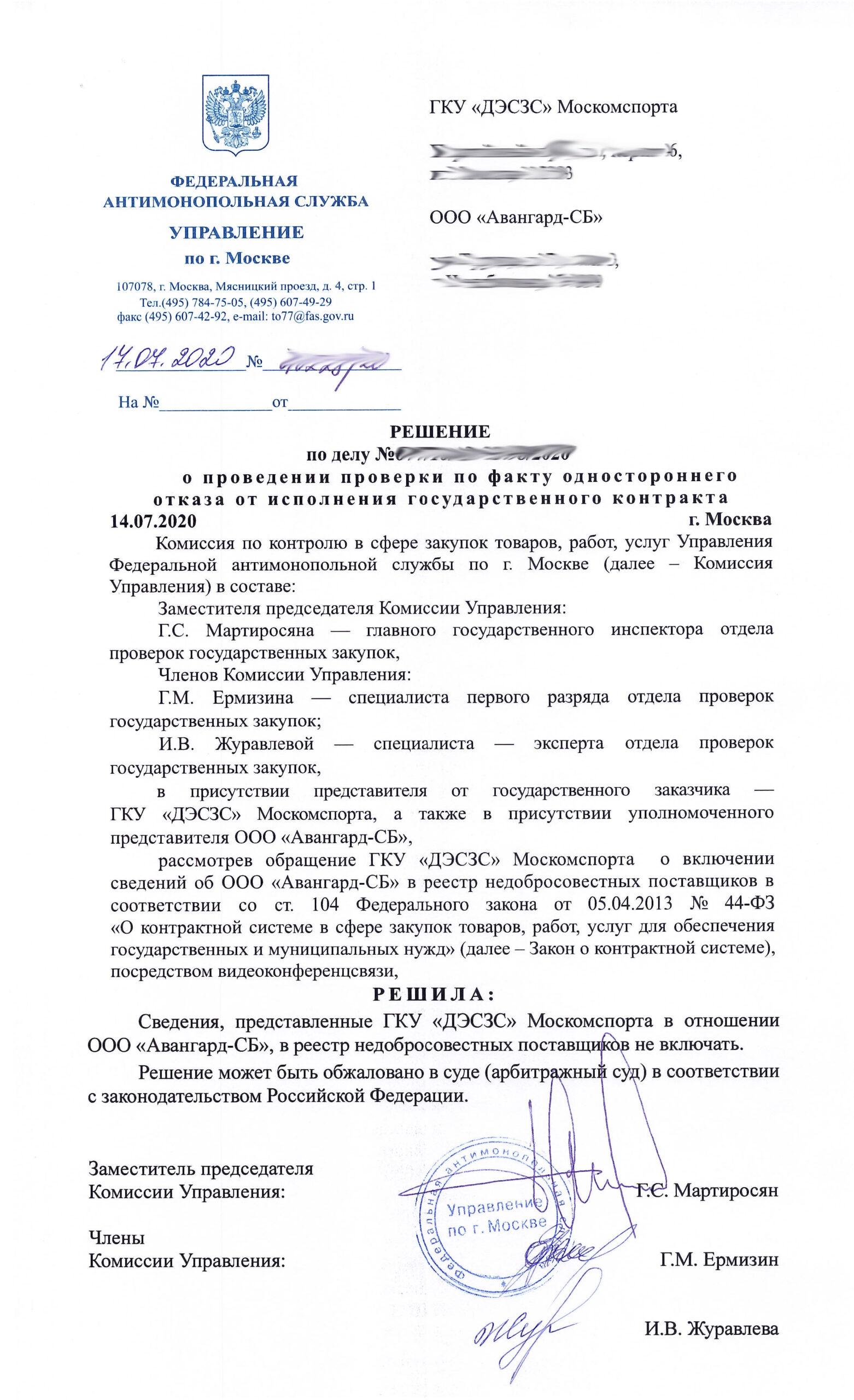 Московский УФАС ООО Авангард СБ