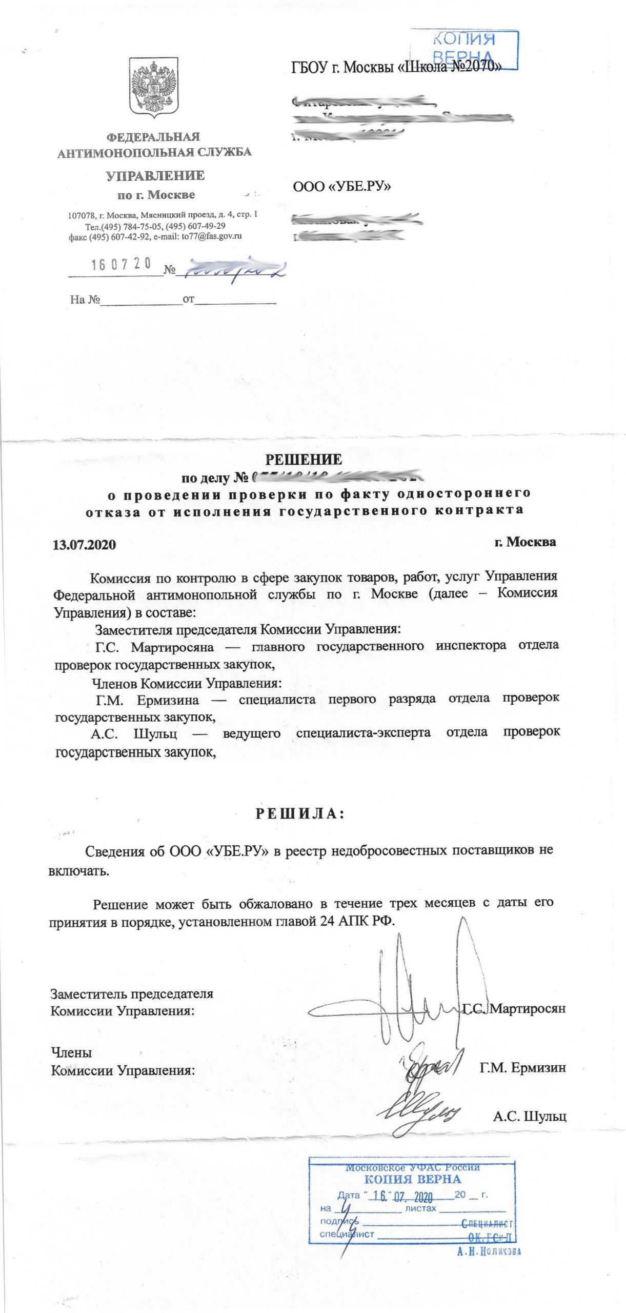 Московский УФАС ООО УБЕ.РУ