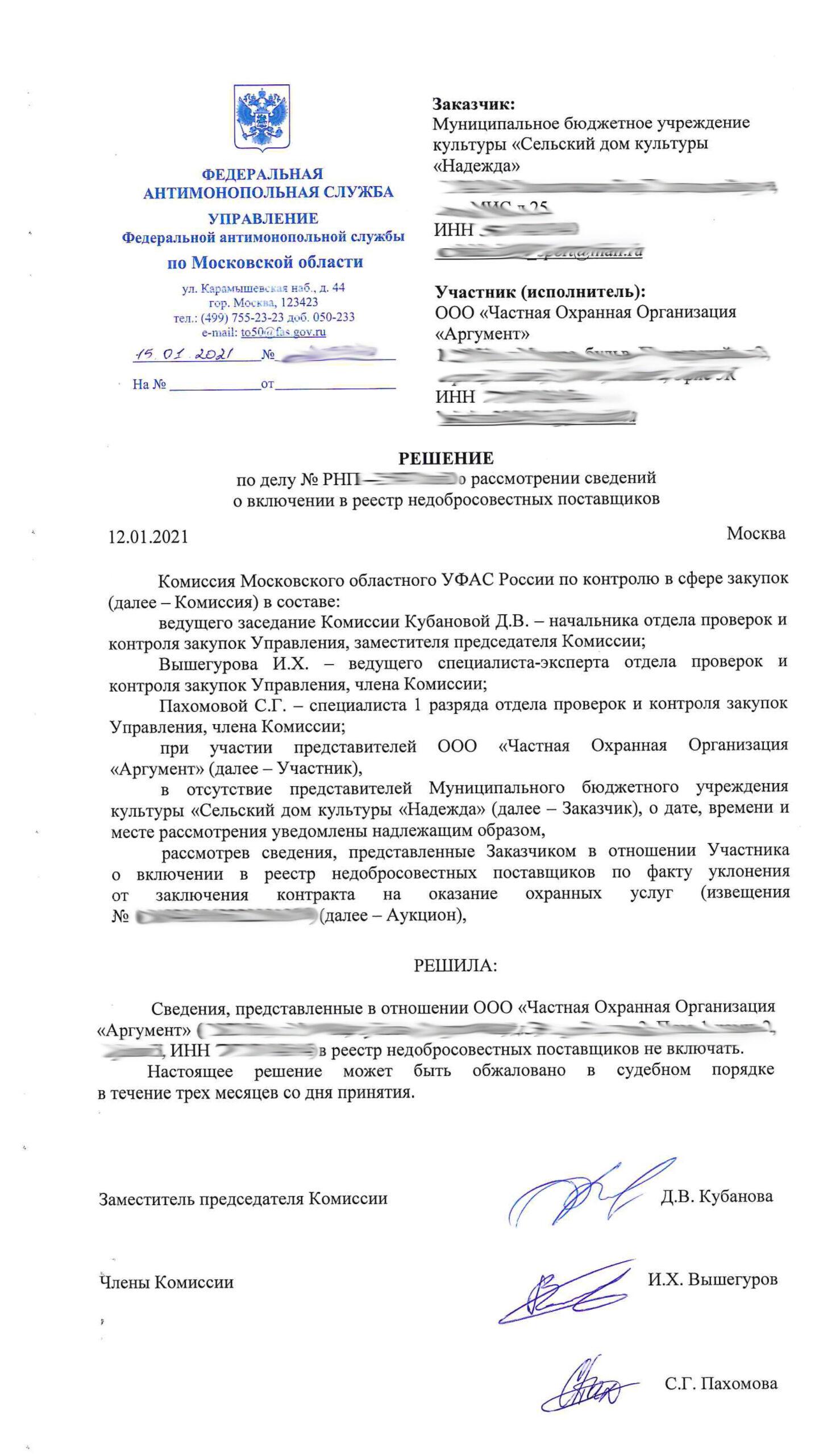 Московский областной УФАС ООО Чоо Аргумент