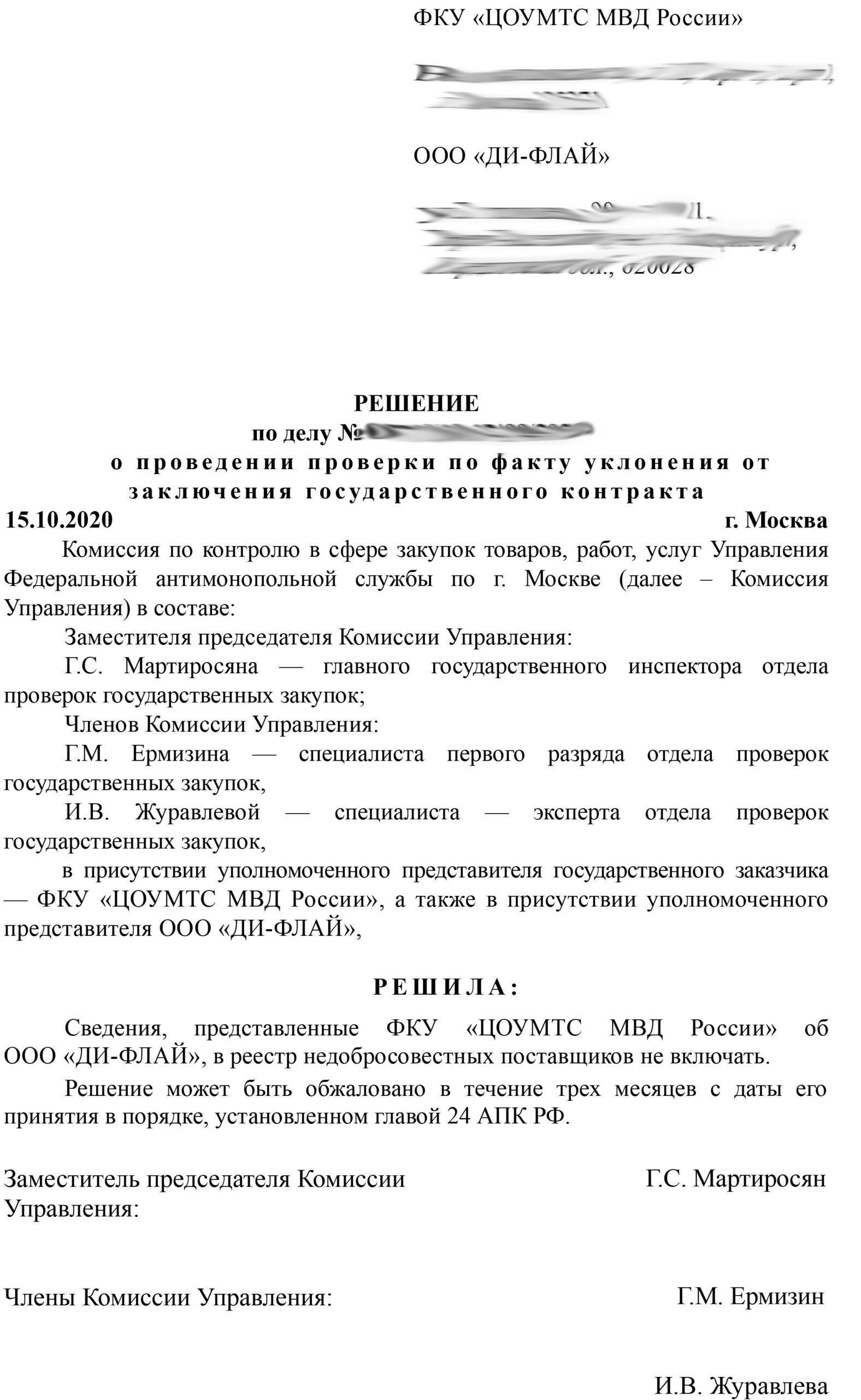 Московское УФАС ООО Ди-флай 2