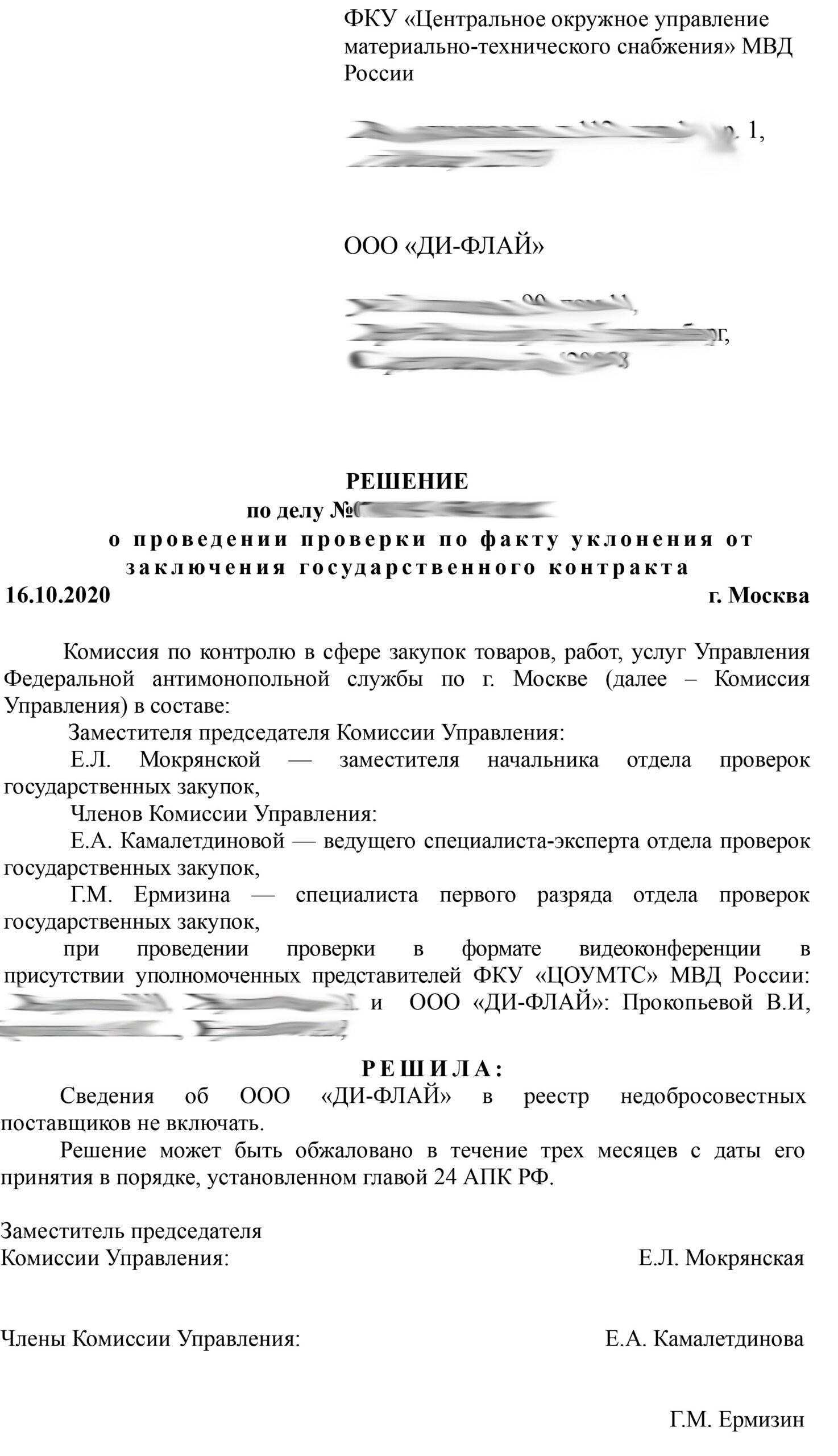 Московское УФАС ООО Ди-флай 3