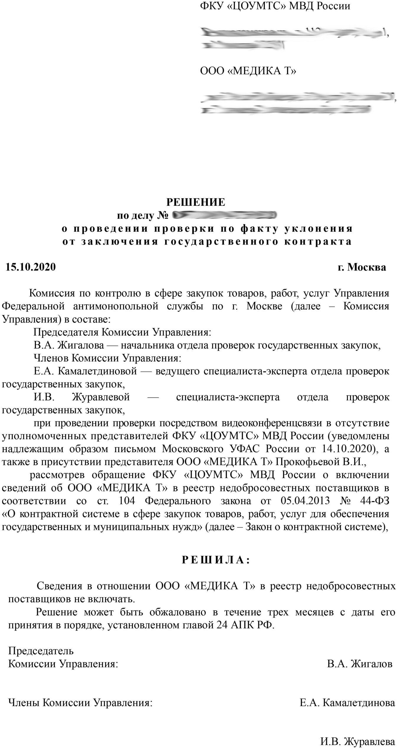 Московское УФАС медика т
