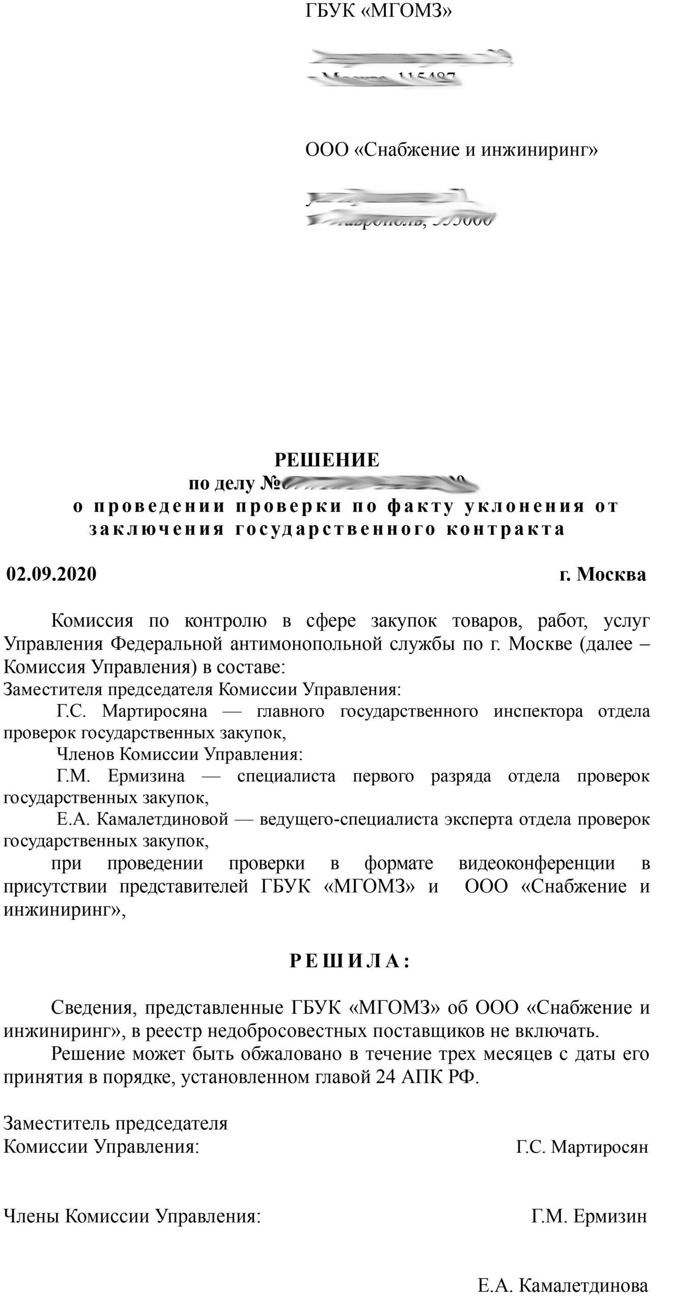 Московское УФАС ооо снабжение и инжинирг