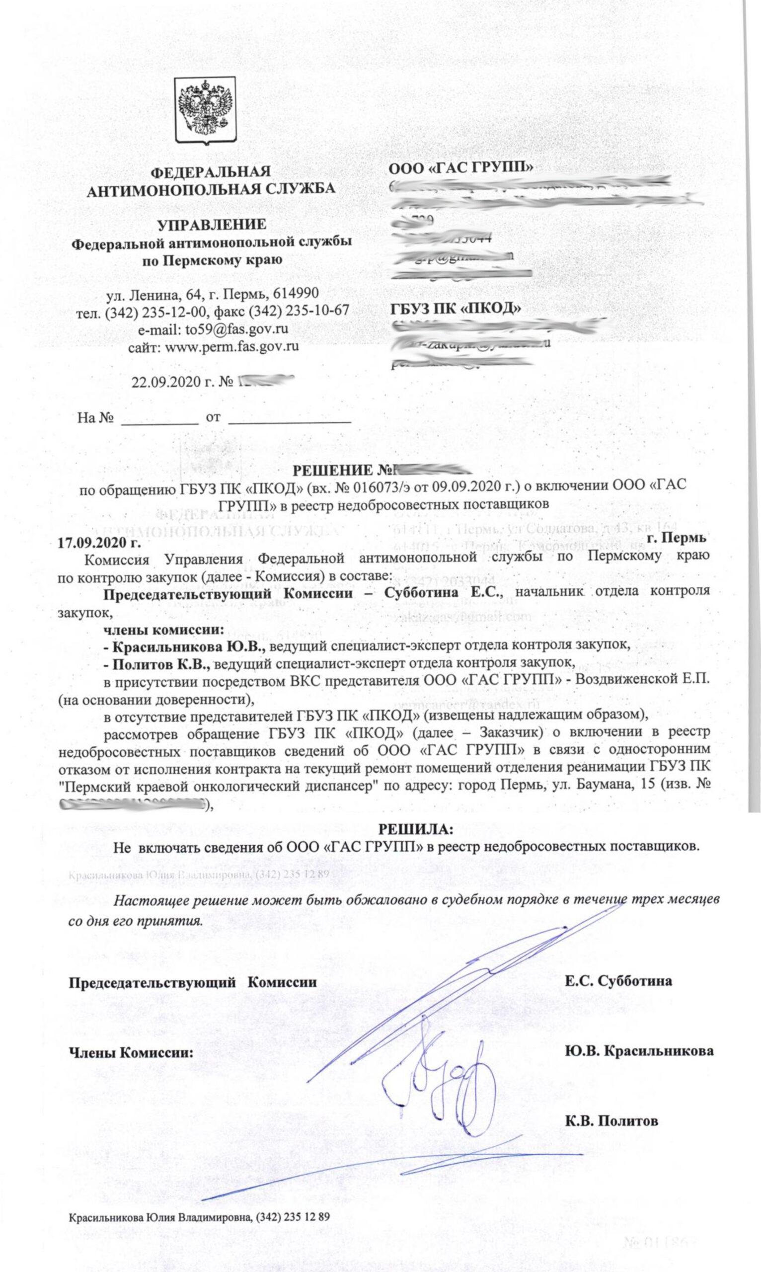 Пермский УФАС ООО ГАС ГРУПП