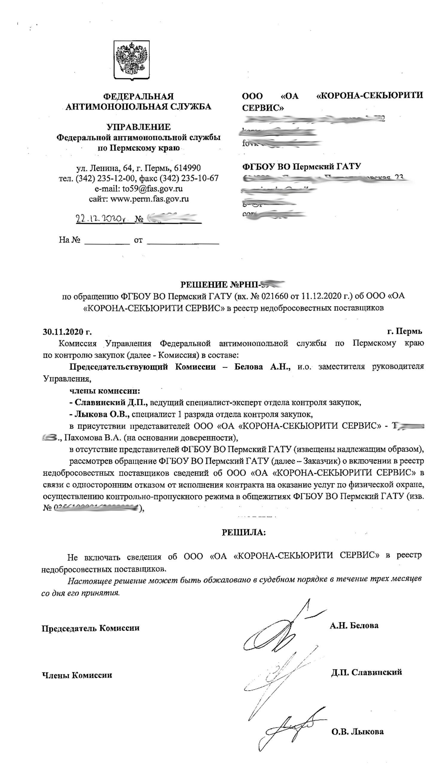 Пермский УФАС ООО ОА Корона-секьюрити