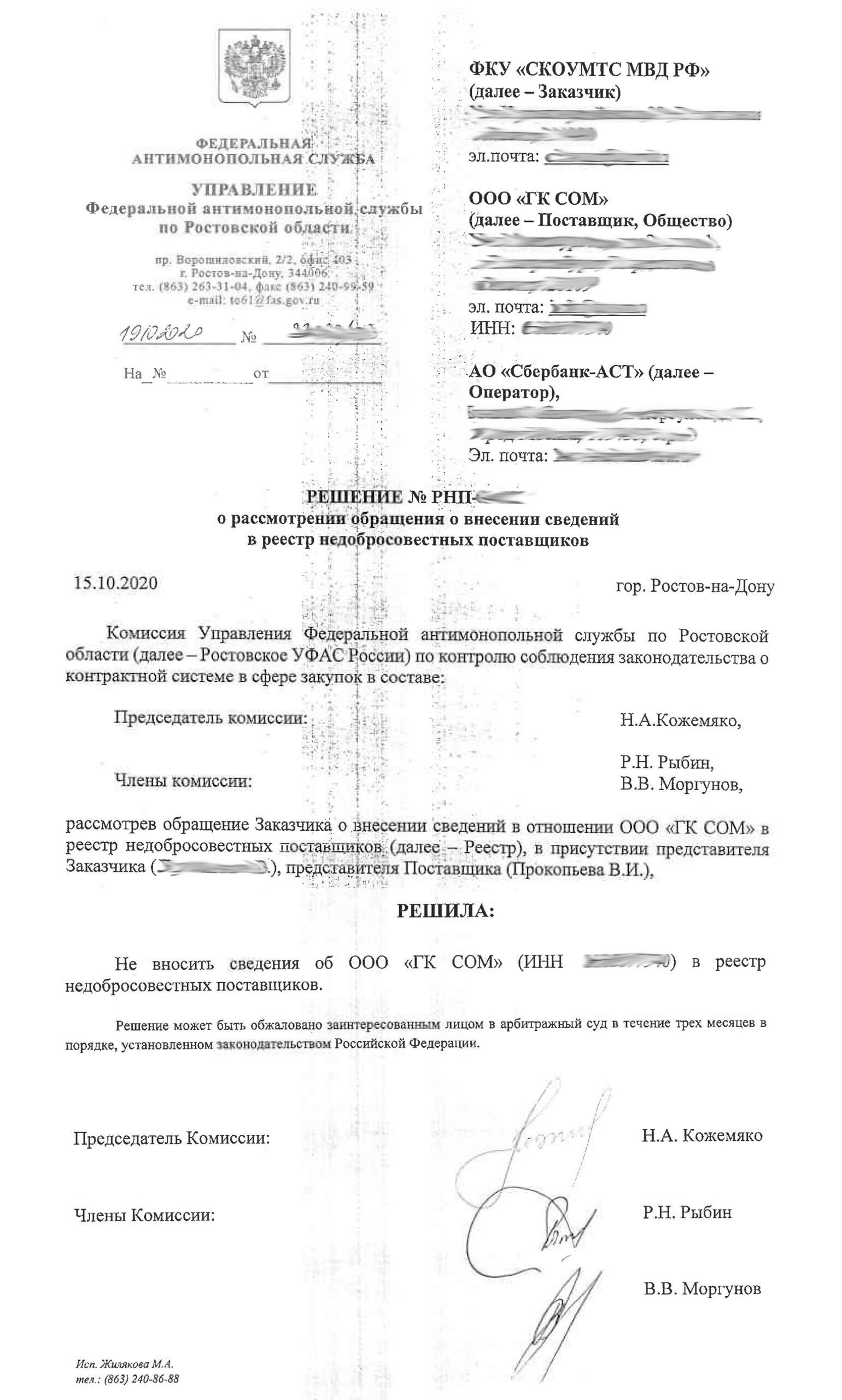 Ростовское УФАС ООО ГК СОМ
