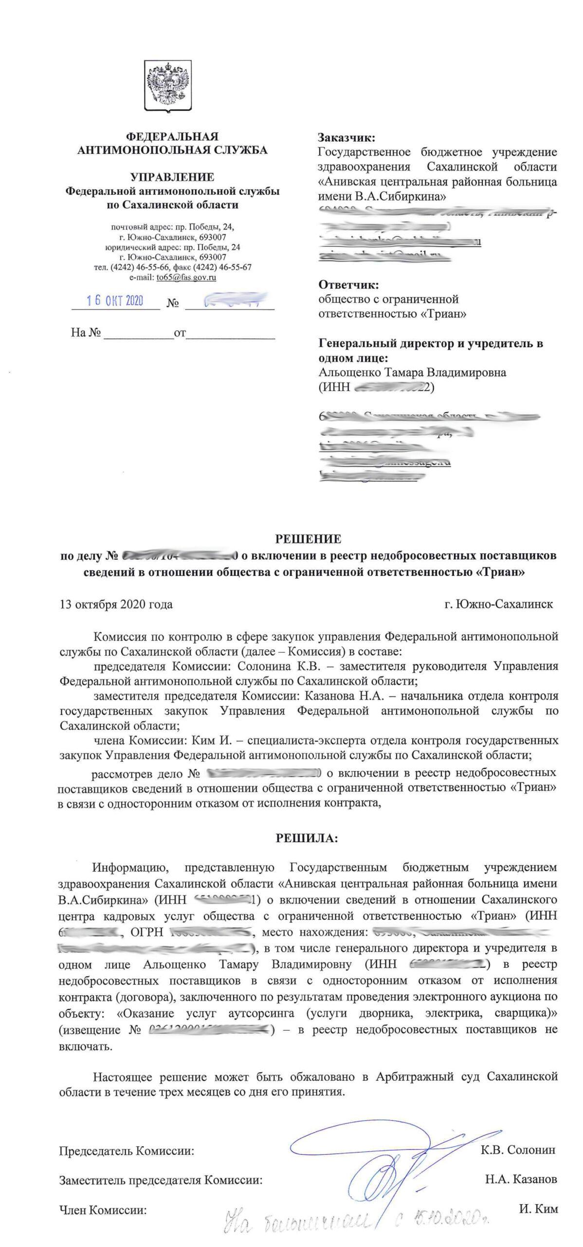 Сахалинский УФАС ООО Триан