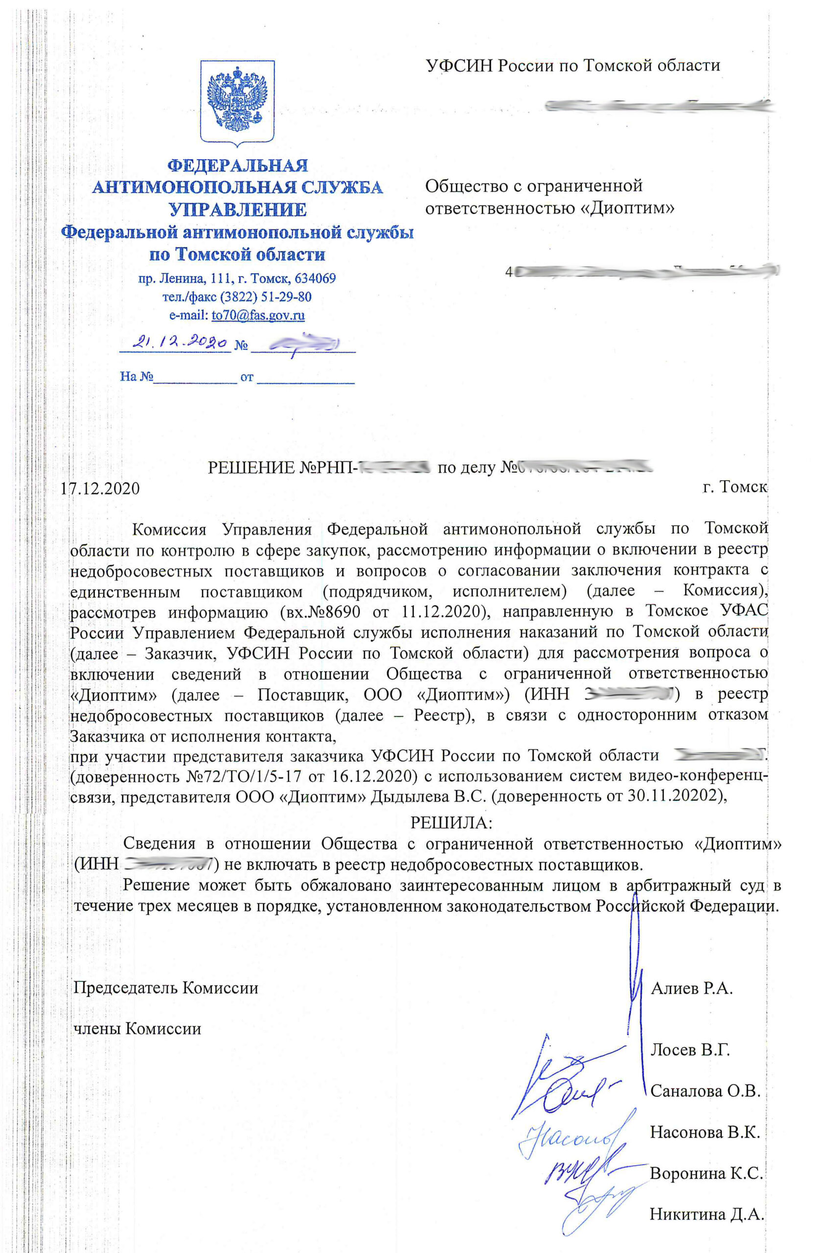 Томский УФАС ООО Диоптим