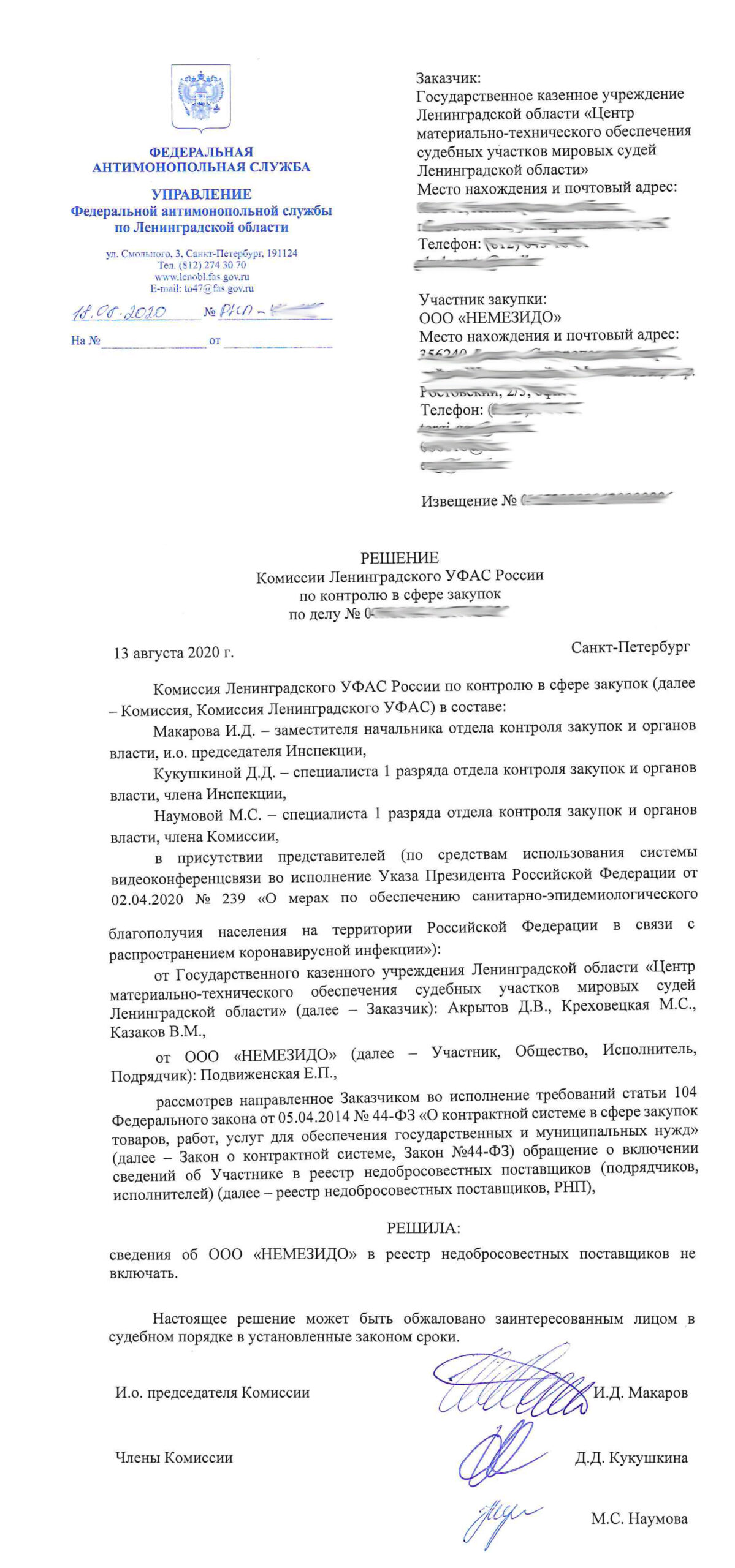 УФАС Ленинградской области Немезидо