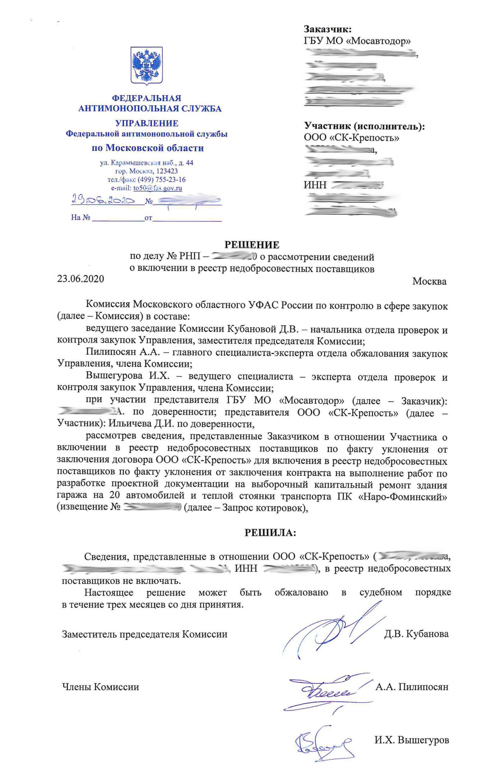 УФАС Московская обл ооо ск-Крепость