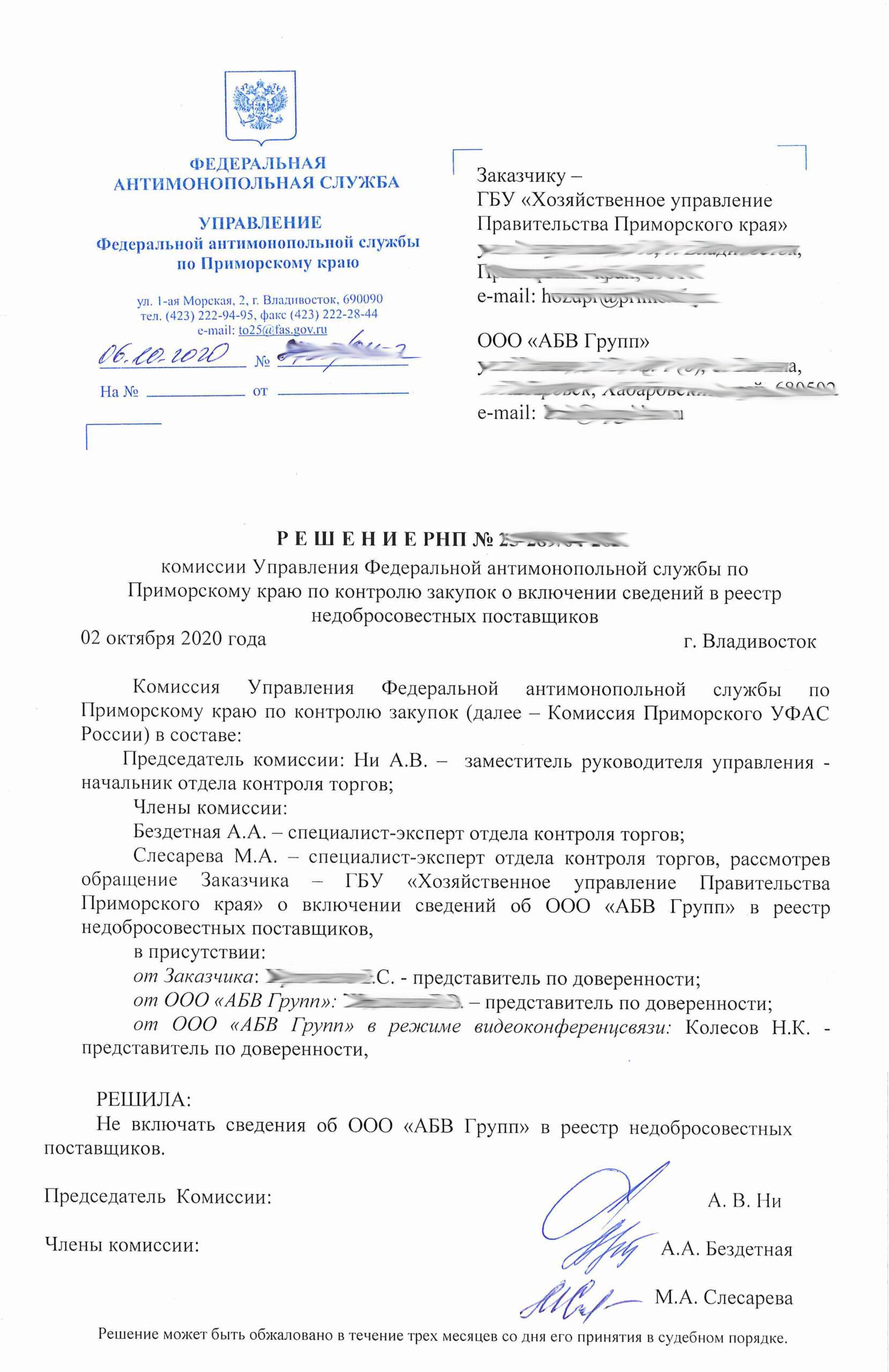 УФАС Приморский край АБВ Групп