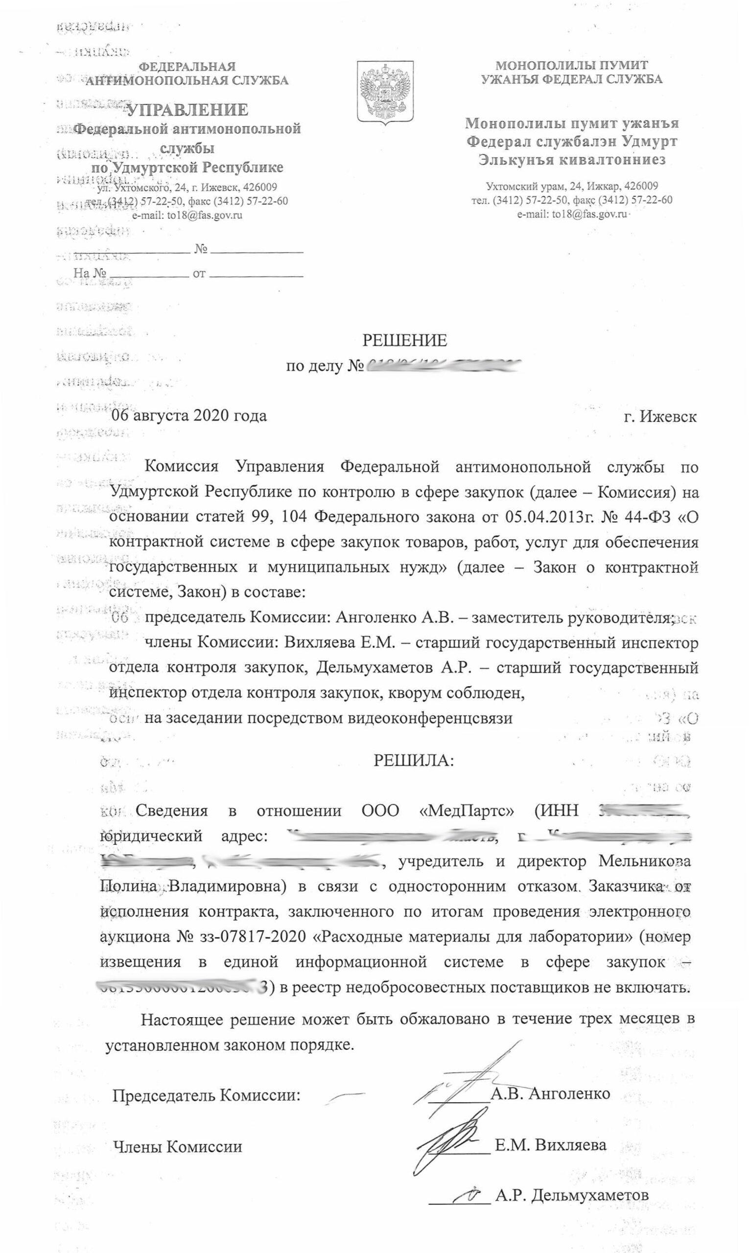 УФАС Респ Удмуртия МедПартс