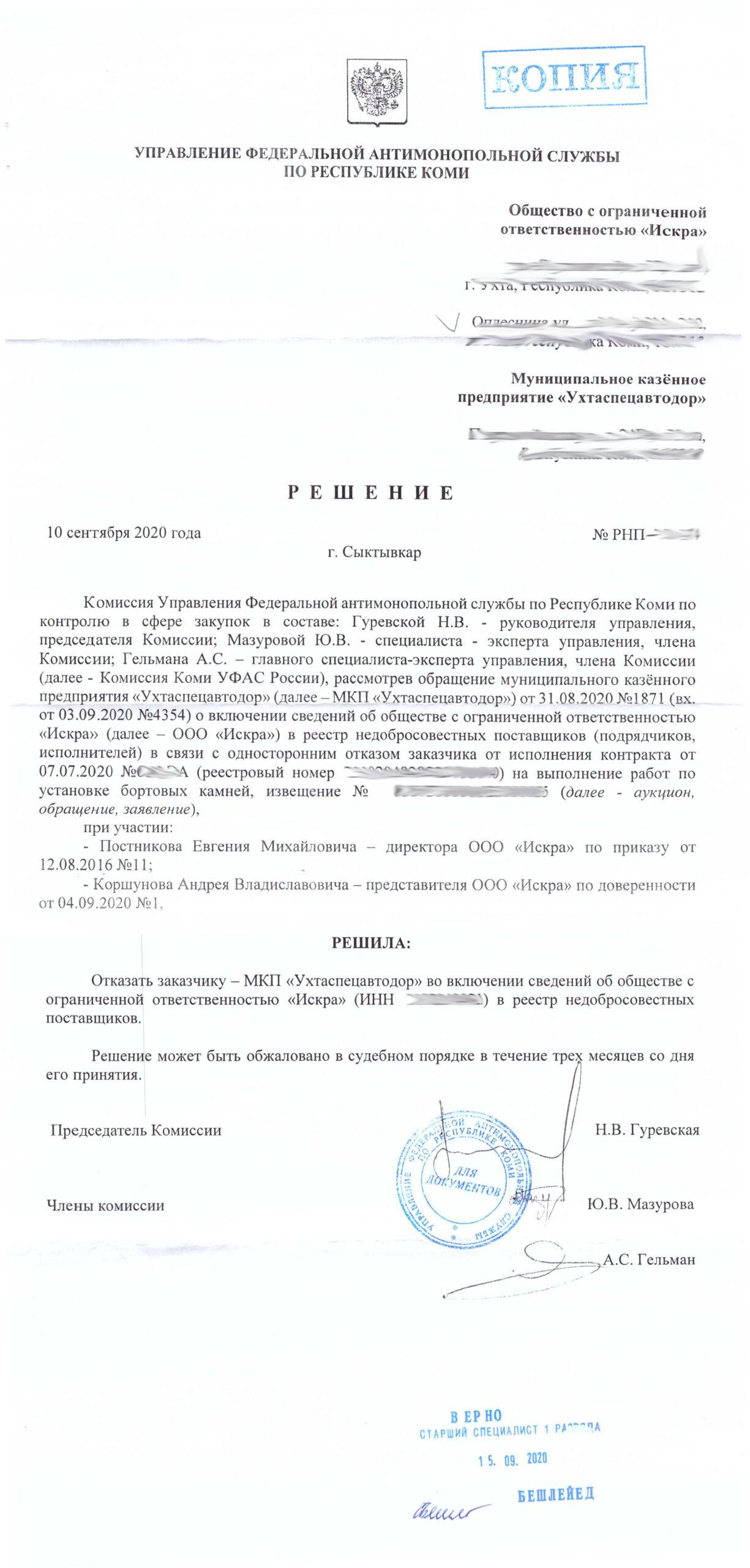 УФАС Республика Коми ООО Искра