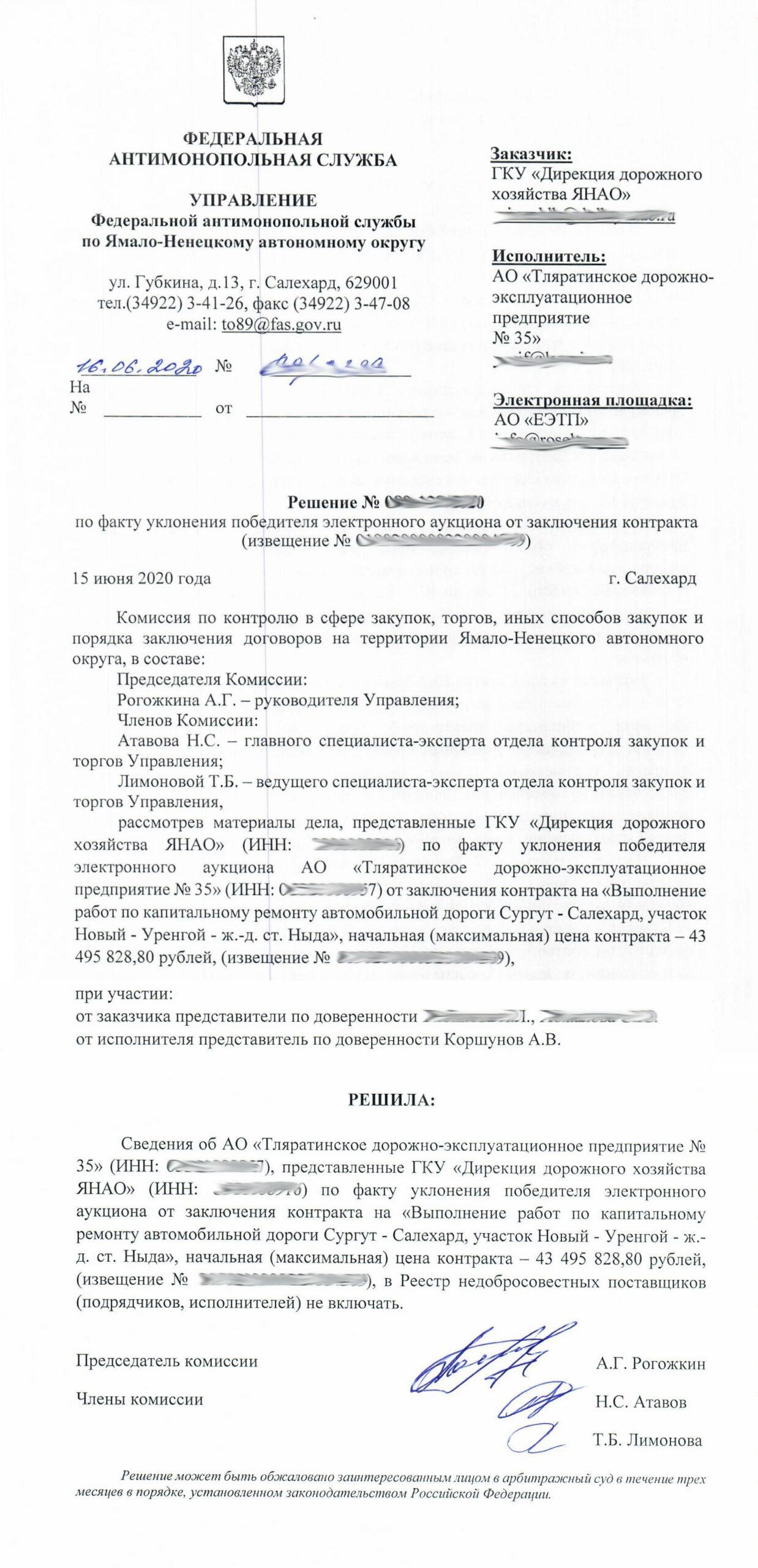 УФАС ЯНАО АО Тляратинское ДЭП35
