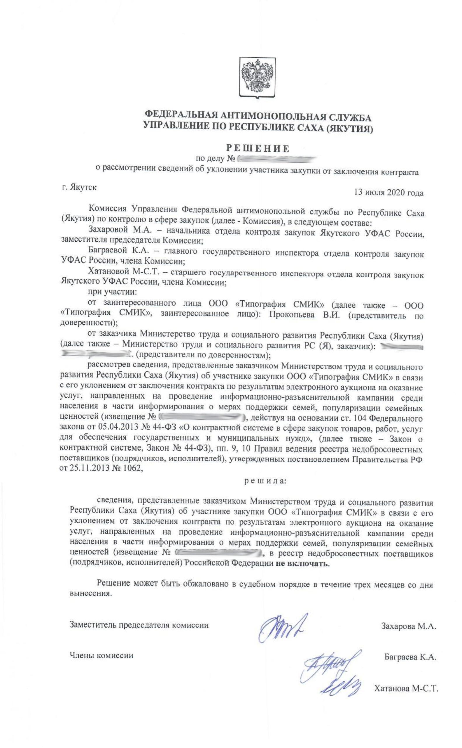 УФАС Якутия Типографис СМИК