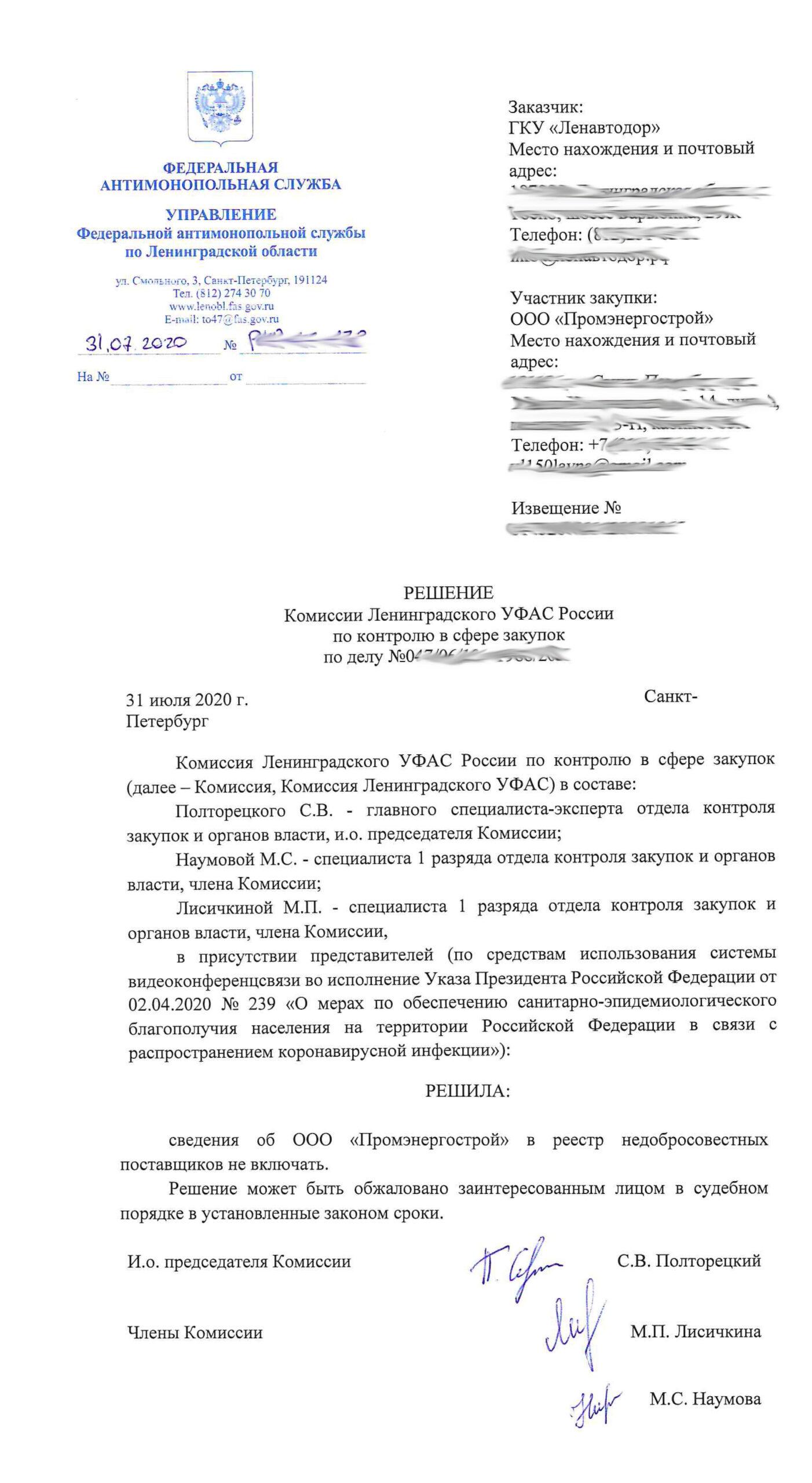 УФАС по Ленинградской обл ПРОМЭНЕРГОСТРОЙ