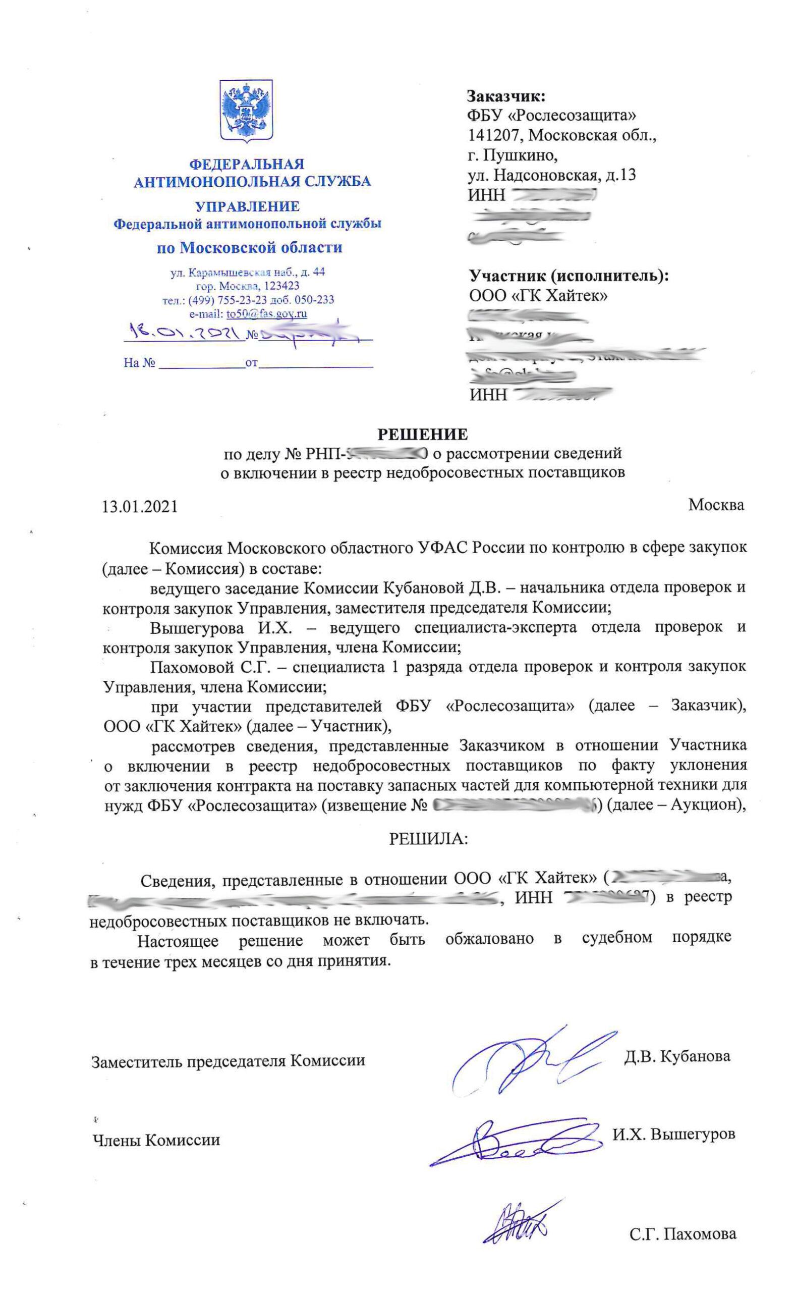 УФАС по Московской области ООО ГК Хайтек