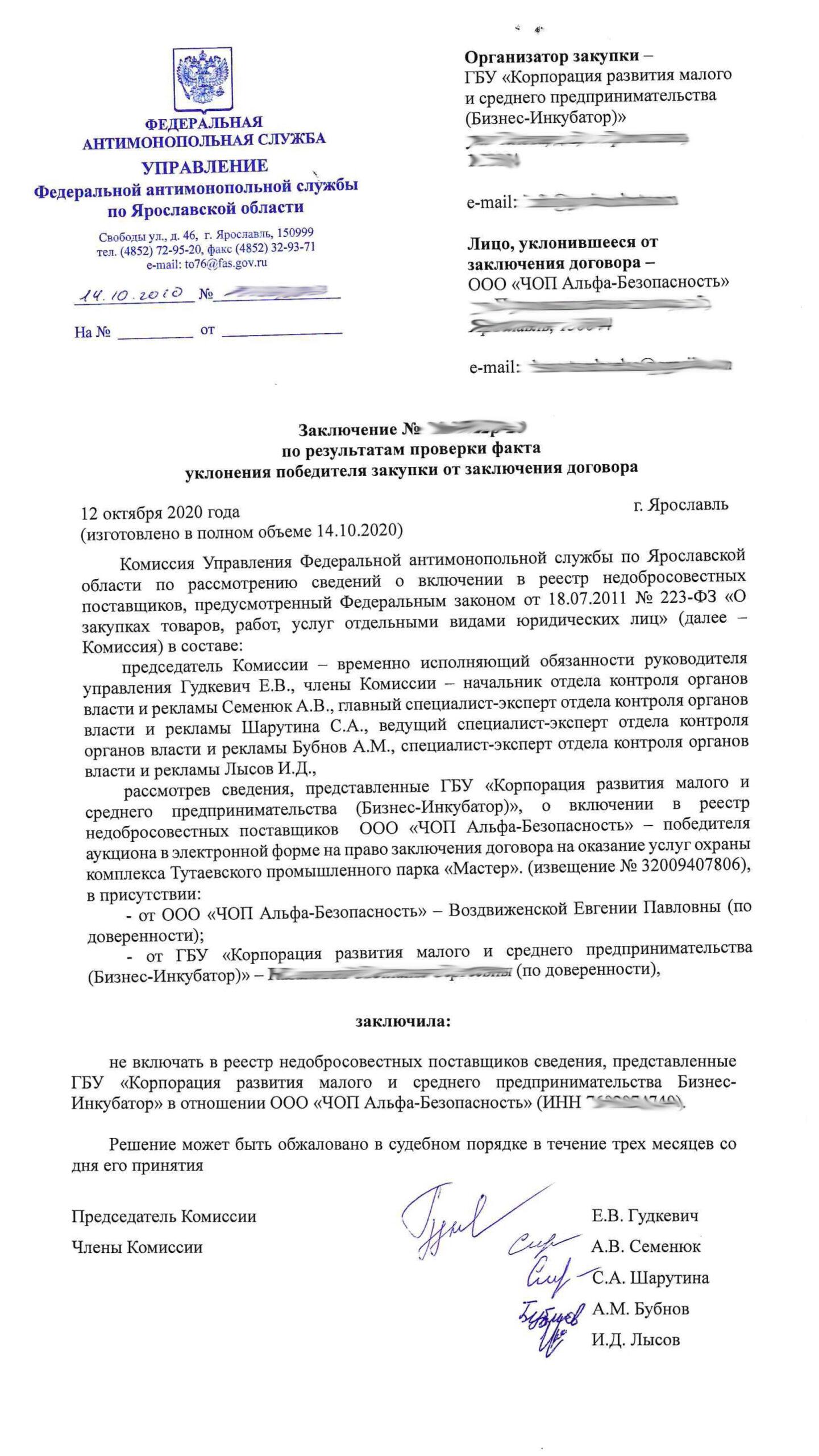 Ярославский УФАС ООО ЧОП Альфа-Безопасность-1
