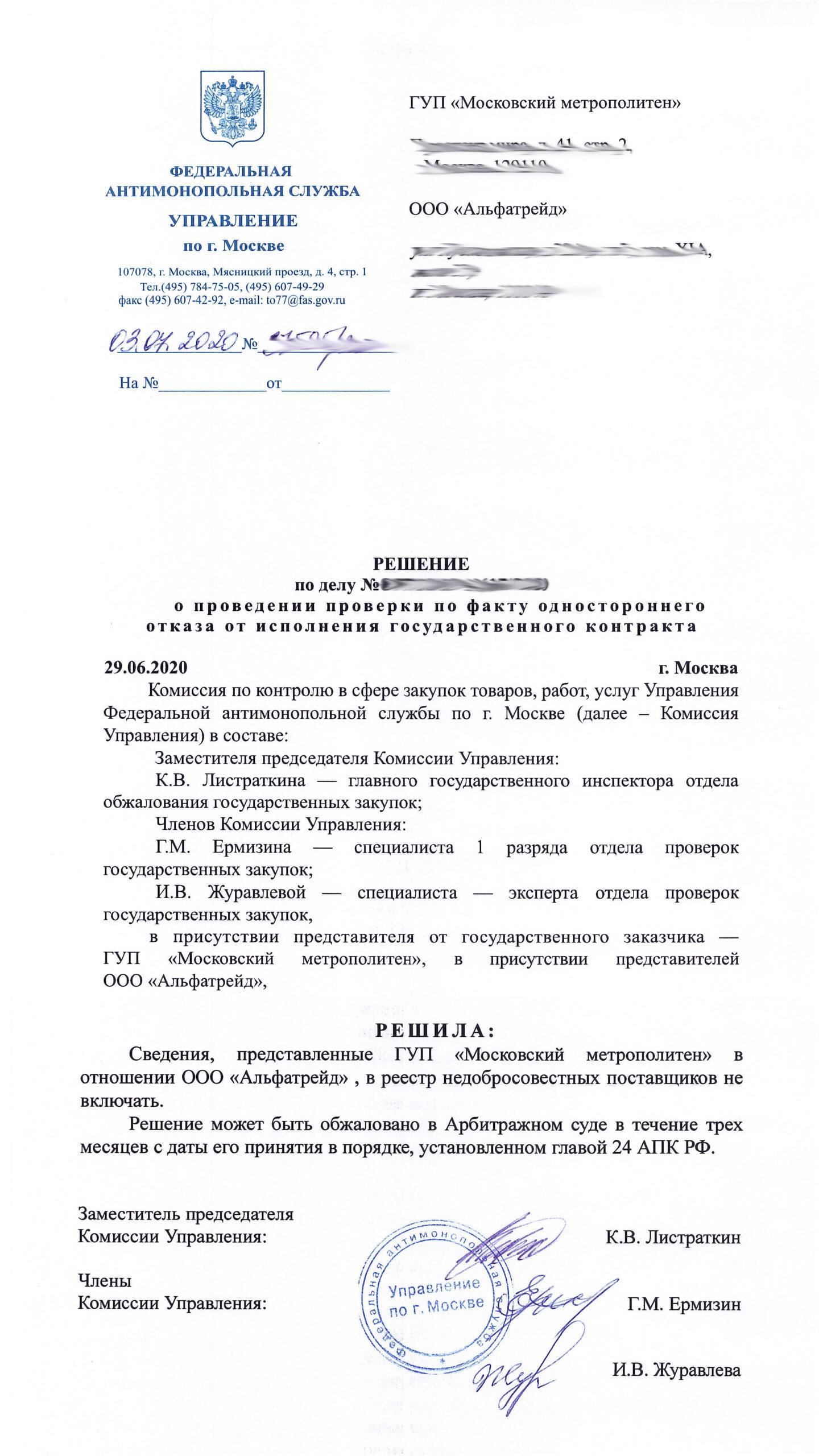 московский УФАС Альфатрейд