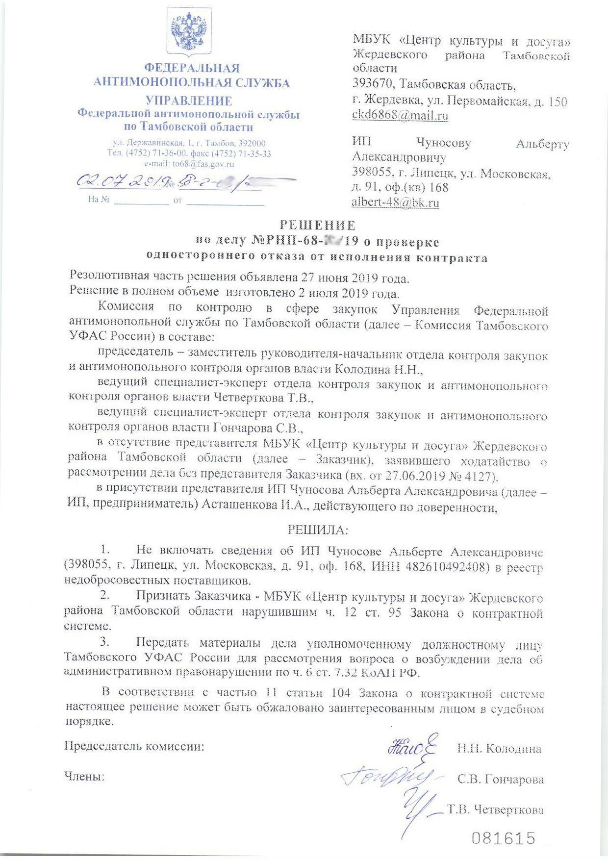 1ИП Чуносов
