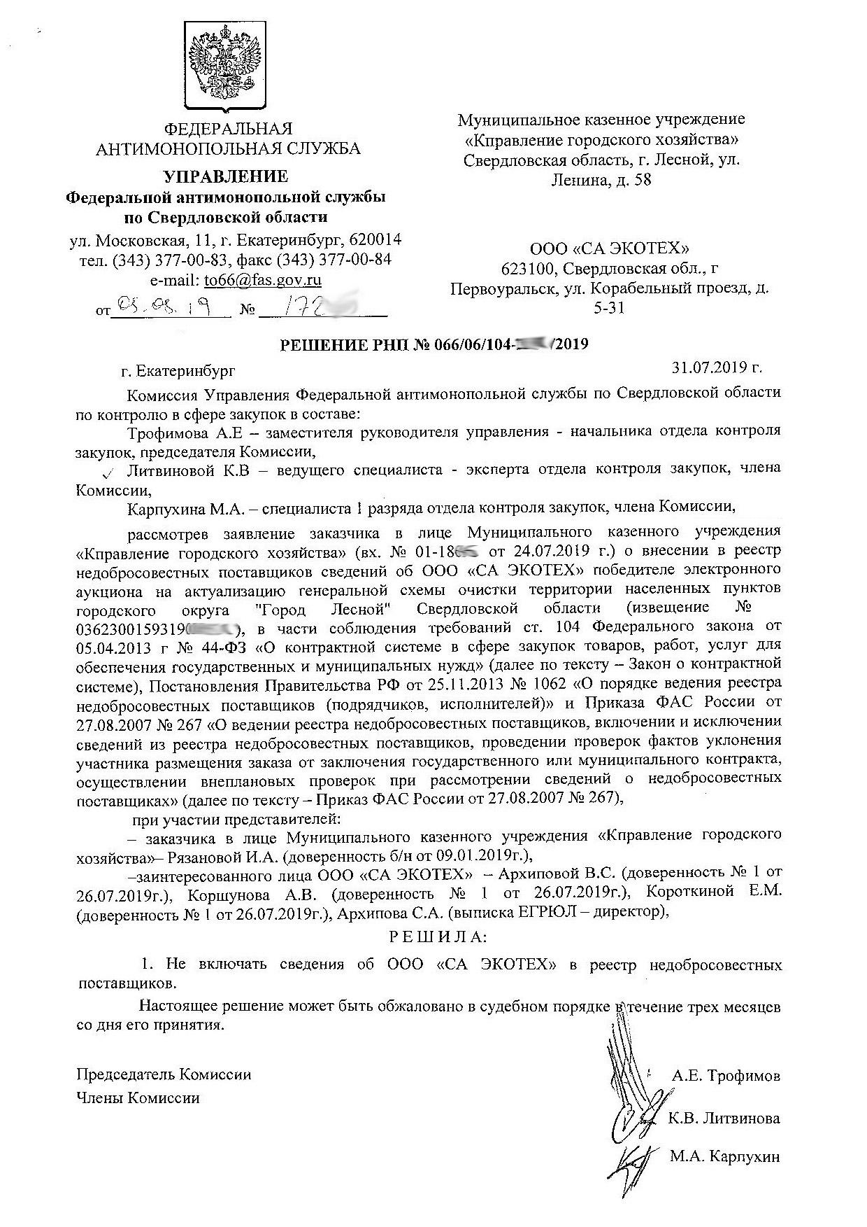 2ООО СА ЭКОТЕХ Page_00001